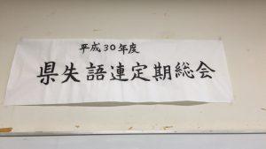 習字で書かれた総会の題字の写真